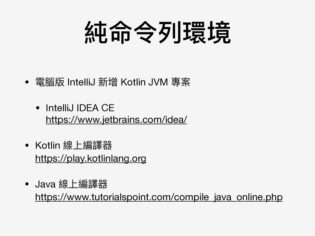 純命令列列環境 • 電腦版 IntelliJ 新增 Kotlin JVM 專案  • Inte...