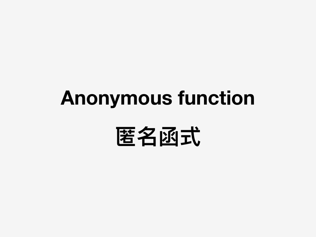 Anonymous function 匿名函式