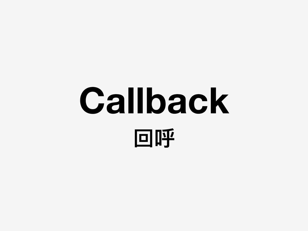 Callback 回呼