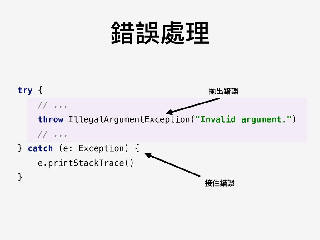 錯誤處理理 try { // ... throw IllegalArgumentExcepti...