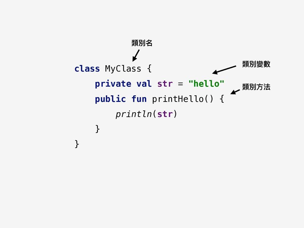 """class MyClass { private val str = """"hello"""" publi..."""