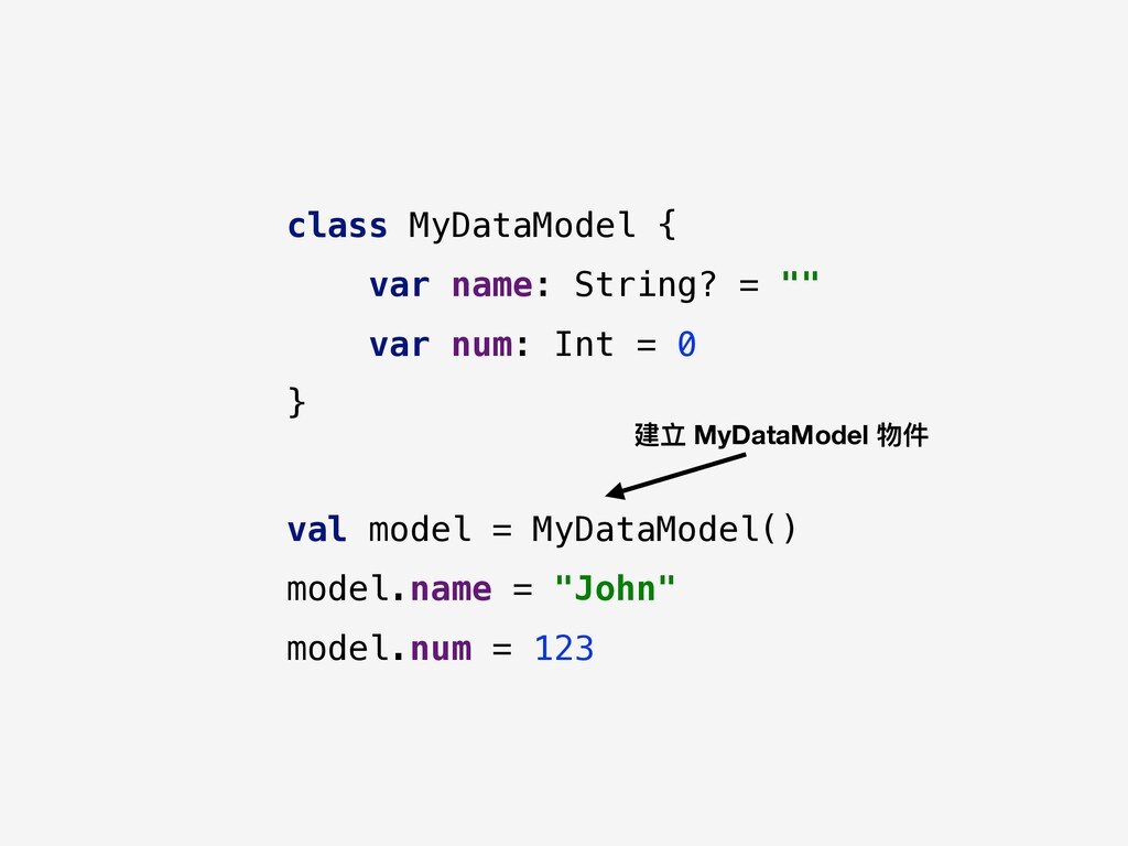"class MyDataModel { var name: String? = """" var ..."