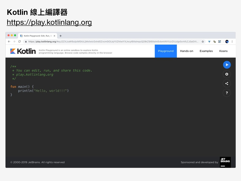 Kotlin 線上編譯器 https://play.kotlinlang.org