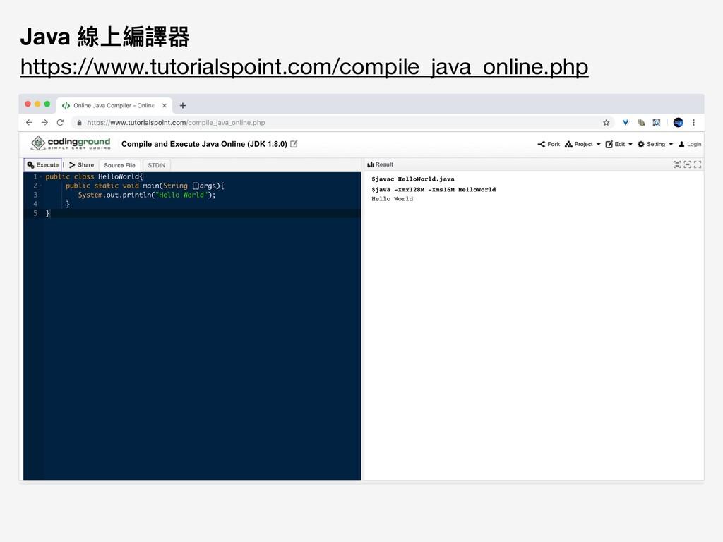 Java 線上編譯器 https://www.tutorialspoint.com/comp...