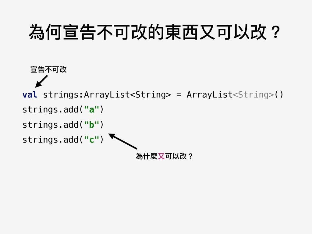 為何宣告不可改的東⻄西⼜又可以改? val strings:ArrayList<String>...