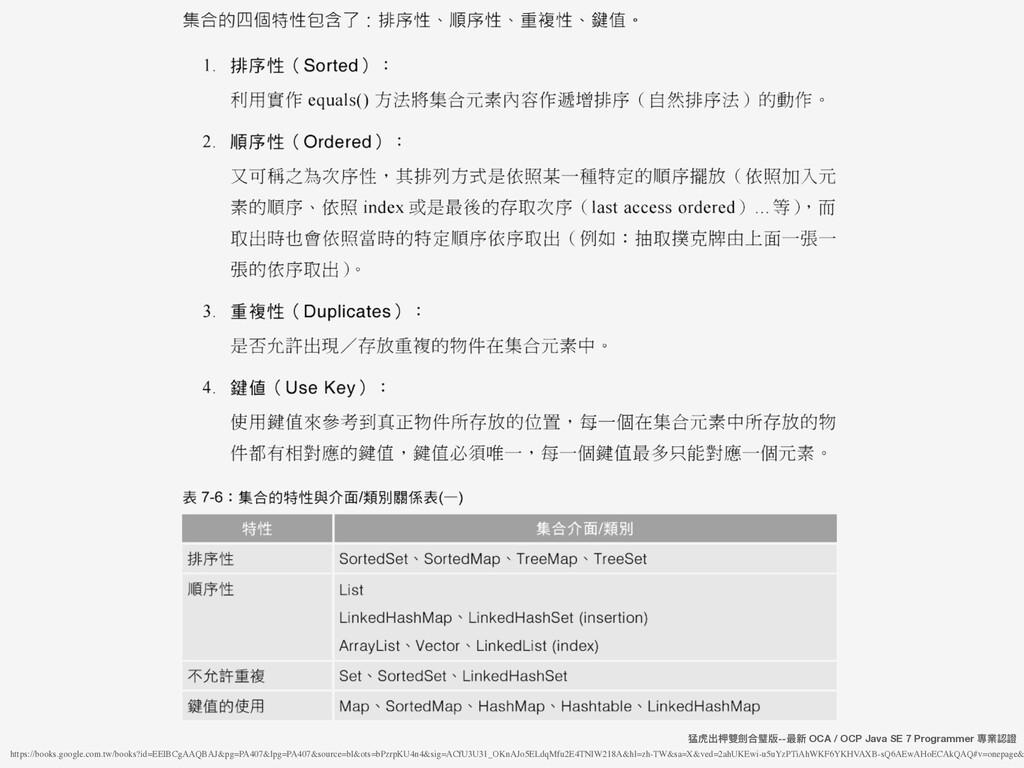 猛虎出柙雙劍合璧版--最新 OCA / OCP Java SE 7 Programmer 專業...