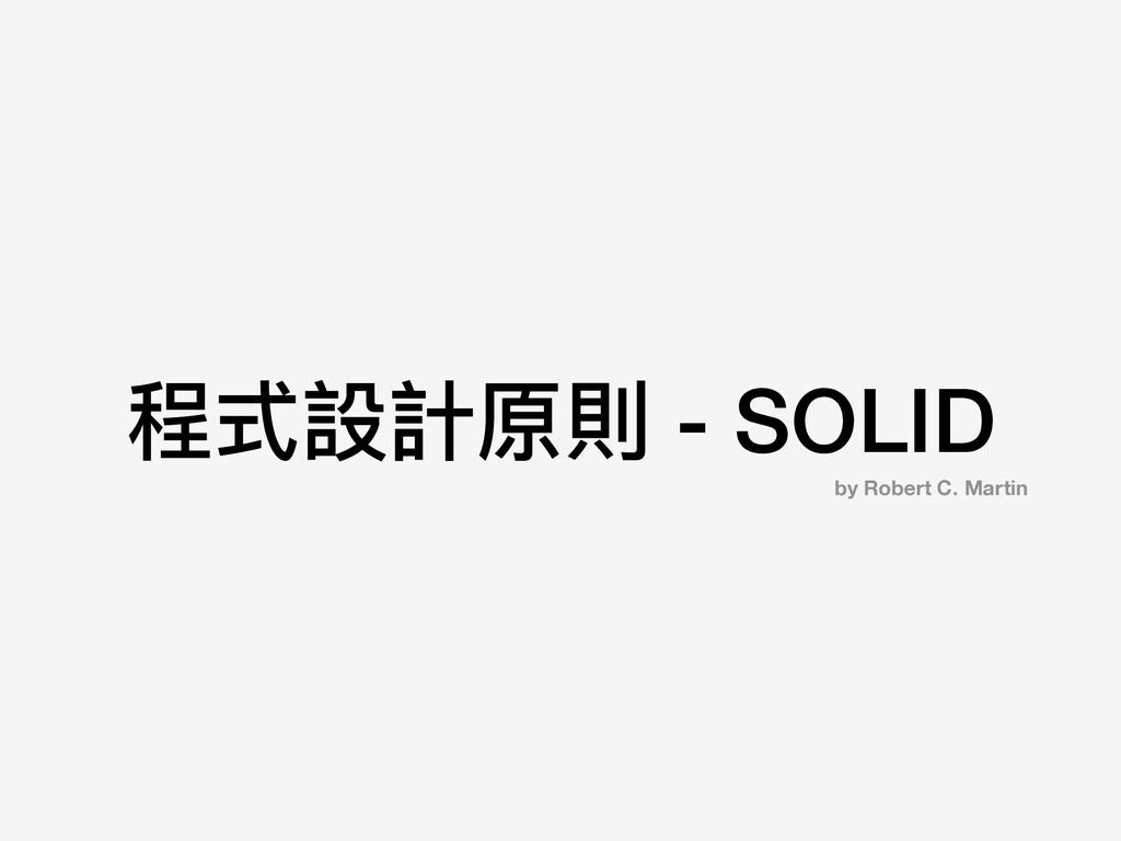 程式設計原則 - SOLID by Robert C. Martin