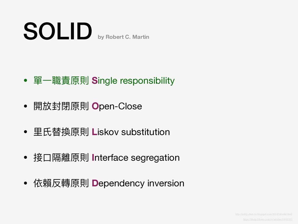 SOLID • 單⼀一職責原則 Single responsibility  • 開放封閉原則...