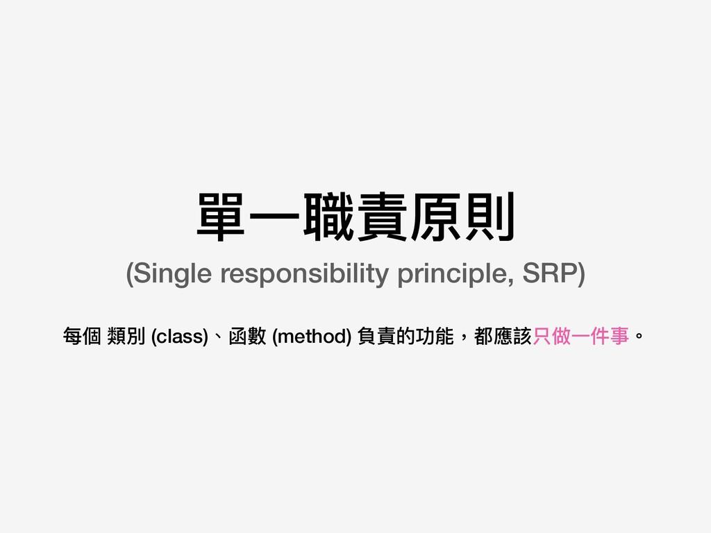 單⼀一職責原則 (Single responsibility principle, SRP)...