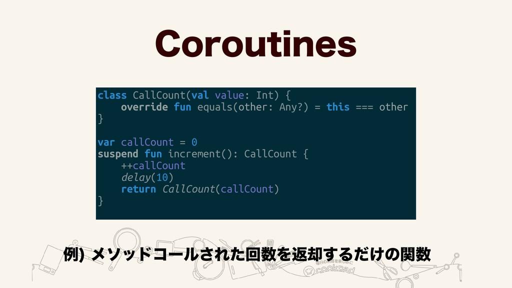 $PSPVUJOFT class CallCount(val value: Int) { ov...