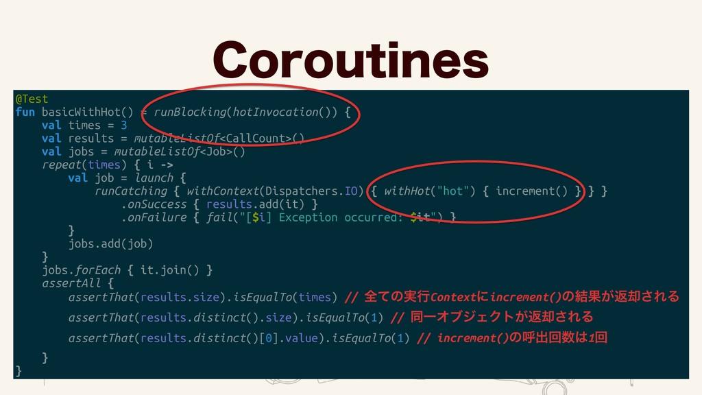 $PSPVUJOFT @Test fun basicWithHot() = runBlocki...