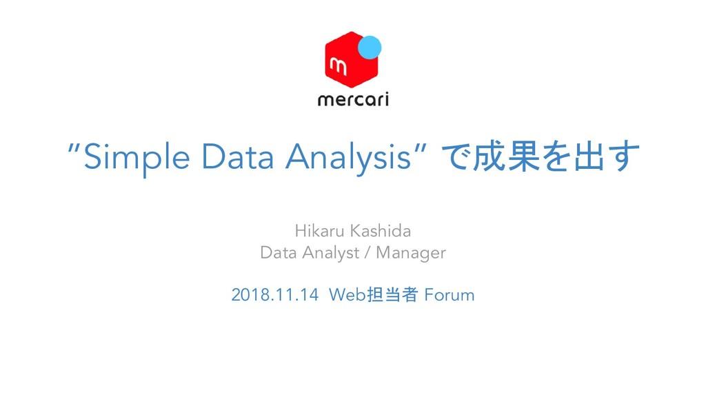 """Simple Data Analysis"" で成果を出す Hikaru Kashida Da..."