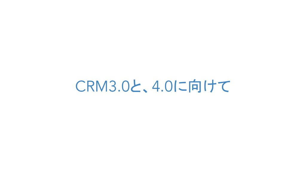 CRM3.0と、4.0に向けて