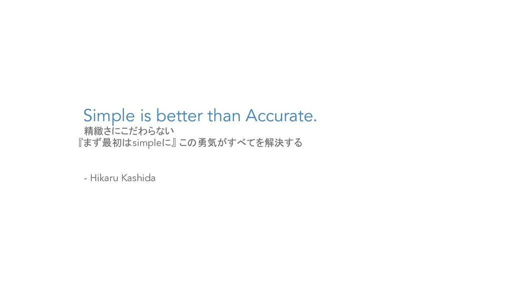 Simple is better than Accurate. 精緻さにこだわらない 『まず最...