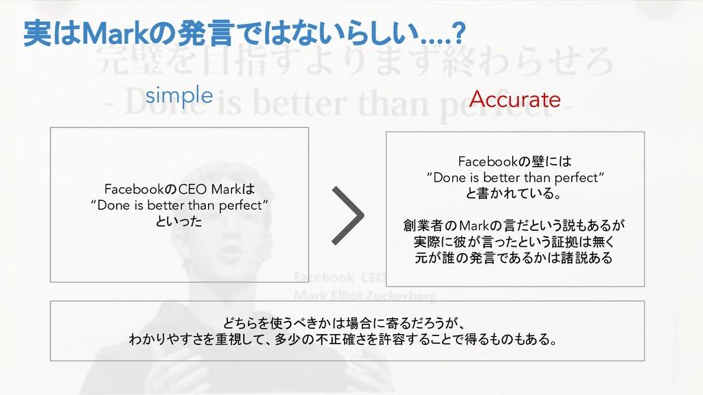 """実はMarkの発言ではないらしい....? FacebookのCEO Markは """"Done ..."""