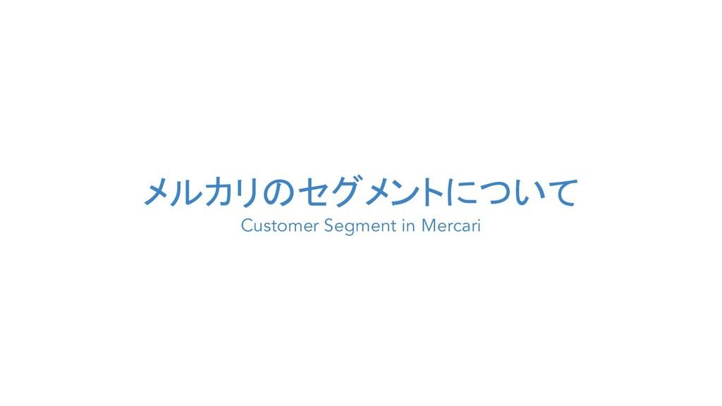メルカリのセグメントについて Customer Segment in Mercari