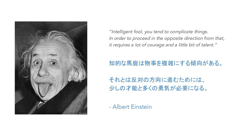 """Intelligent fool, you tend to complicate thing..."