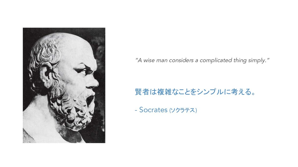 """A wise man considers a complicated thing simpl..."