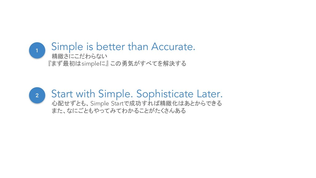 1 Simple is better than Accurate. 精緻さにこだわらない 『ま...