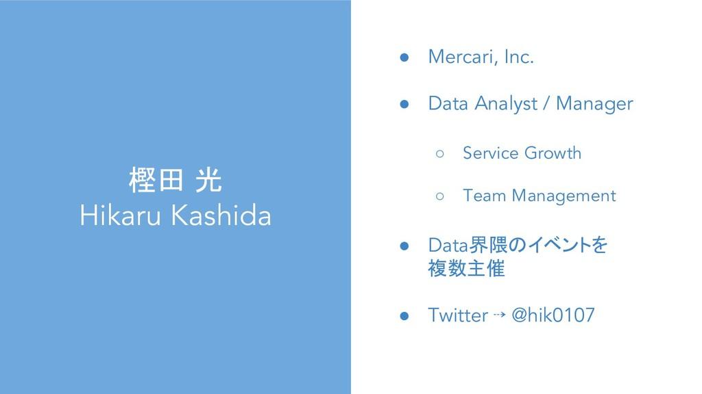 ● Mercari, Inc. ● Data Analyst / Manager ○ Serv...