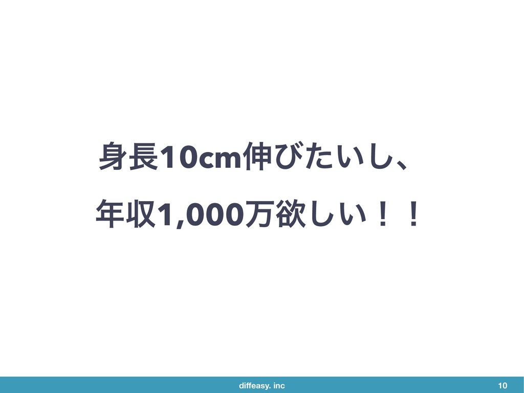 diffeasy. inc 10 10cm৳ͼ͍ͨ͠ɺ ऩ1,000ສཉ͍͠ʂʂ