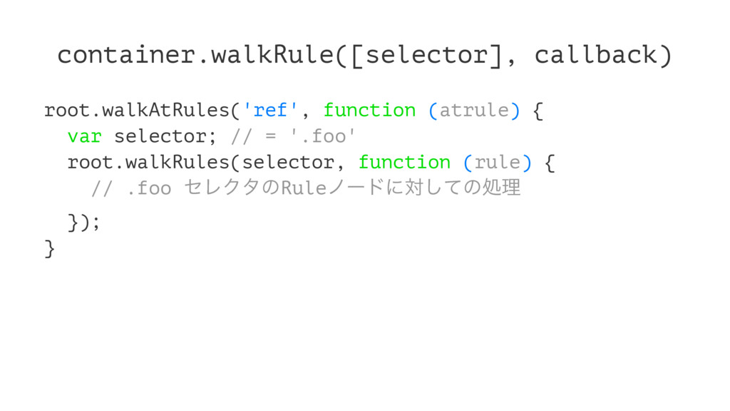 container.walkRule([selector], callback) root.w...
