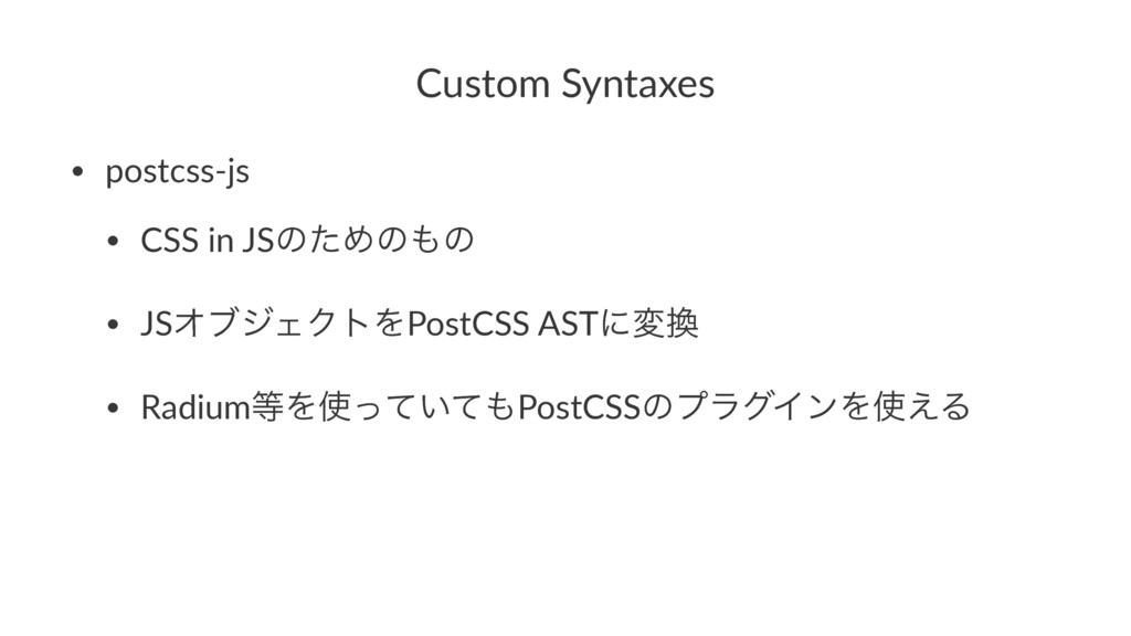 Custom Syntaxes • postcss-js • CSS in JSͷͨΊͷ΋ͷ ...
