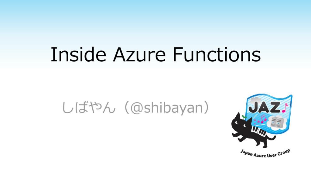 Inside Azure Functions しばやん(@shibayan)