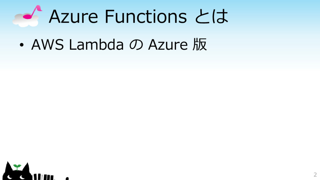 Azure Functions とは • AWS Lambda の Azure 版 2