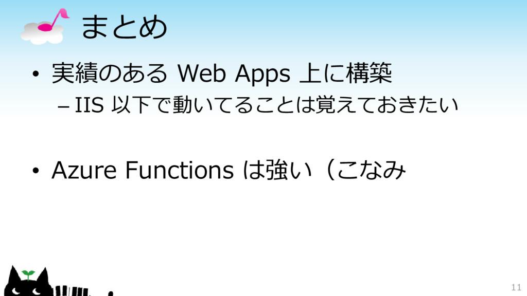 まとめ • 実績のある Web Apps 上に構築 – IIS 以下で動いてることは覚えておき...