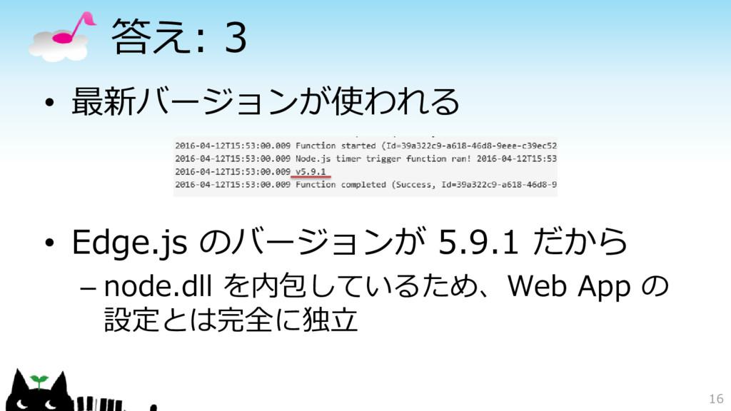 答え: 3 • 最新バージョンが使われる • Edge.js のバージョンが 5.9.1 だか...