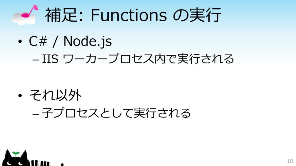 補足: Functions の実行 • C# / Node.js – IIS ワーカープロセス...