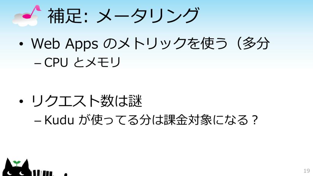 補足: メータリング • Web Apps のメトリックを使う(多分 – CPU とメモリ •...