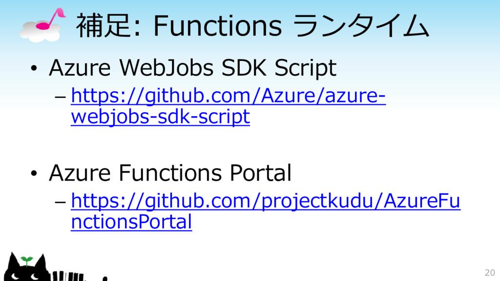 補足: Functions ランタイム • Azure WebJobs SDK Script ...