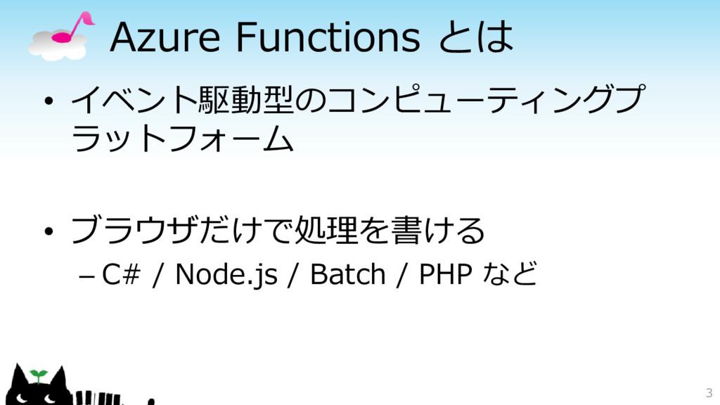 Azure Functions とは • イベント駆動型のコンピューティングプ ラットフォーム...