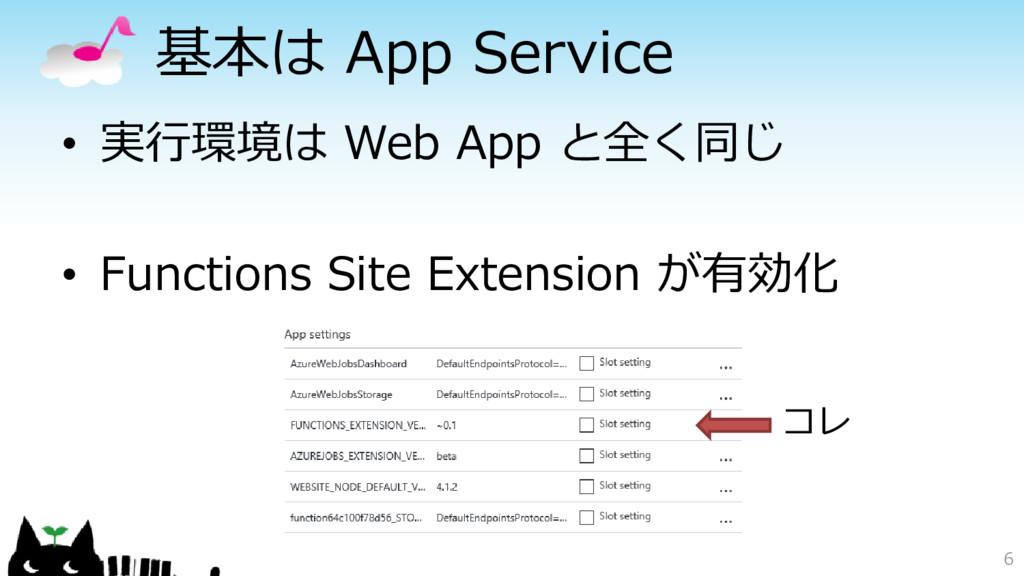 基本は App Service • 実行環境は Web App と全く同じ • Functio...