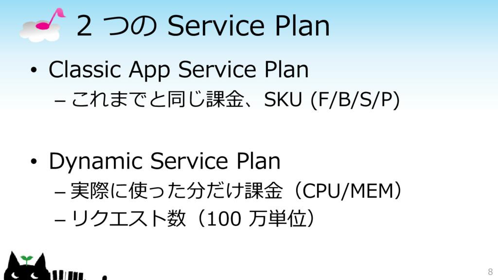 2 つの Service Plan • Classic App Service Plan – ...