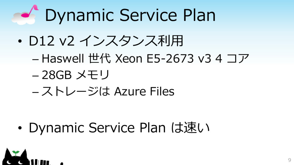 Dynamic Service Plan • D12 v2 インスタンス利用 – Haswel...