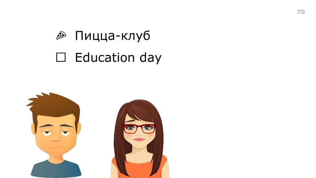 Пицца-клуб Education day 70