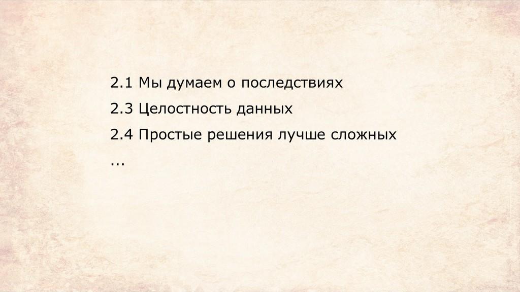 2.1 Мы думаем о последствиях 2.3 Целостность да...