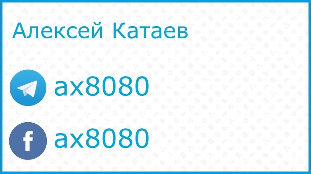 ax8080 Алексей Катаев ax8080
