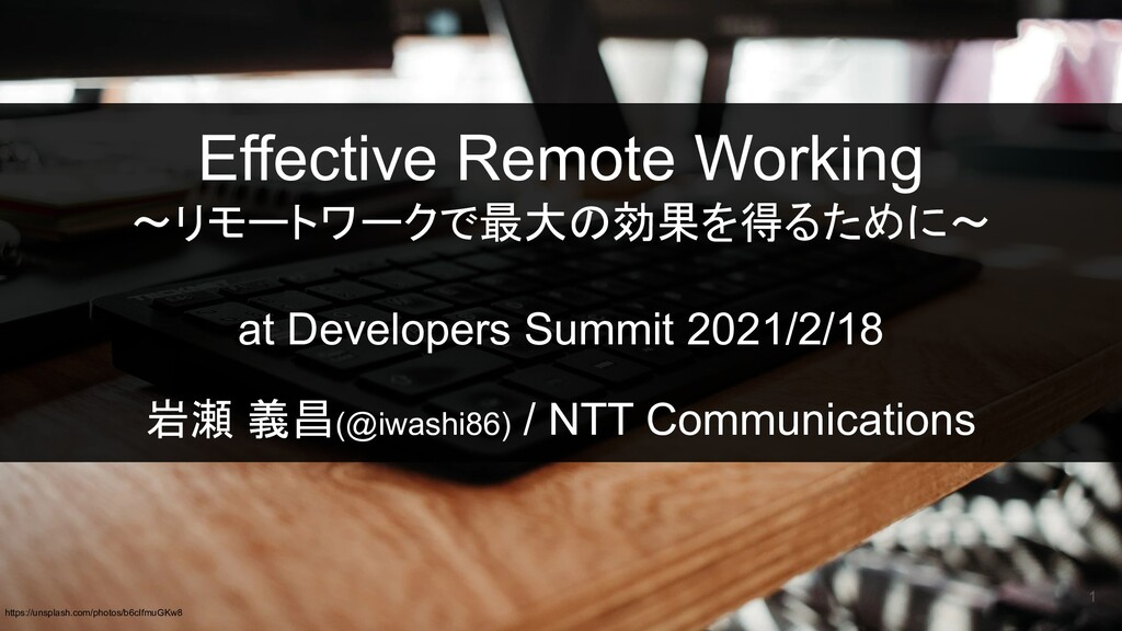 Effective Remote Working ~リモートワークで最大の効果を得るために~ ...