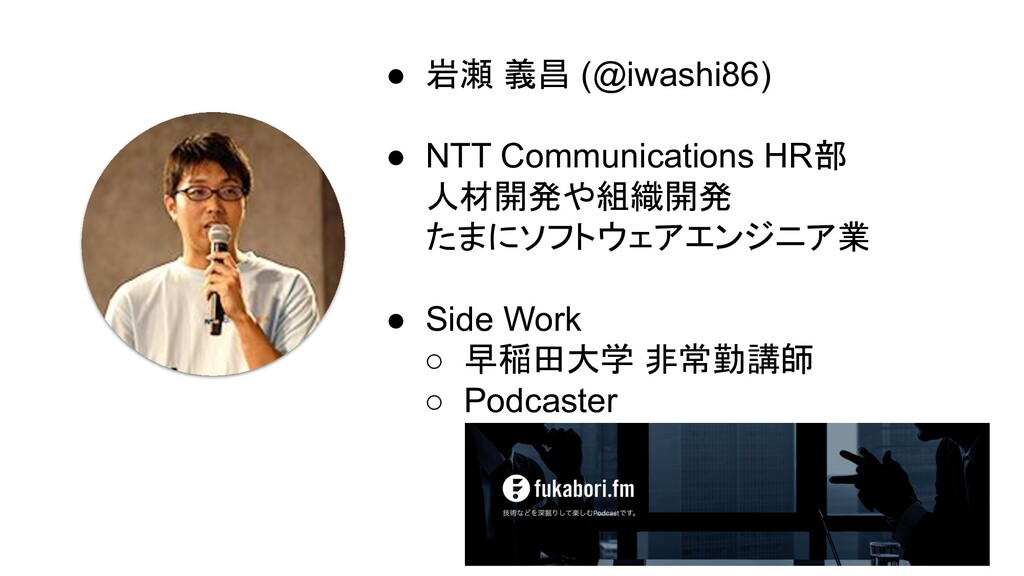 ● 岩瀬 義昌 (@iwashi86) ● NTT Communications HR部 人材...