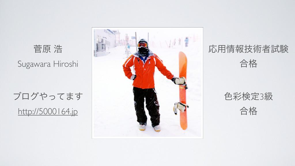 ੁݪ ߒ Sugawara Hiroshi ϒϩάͬͯ·͢ http://5000164.j...
