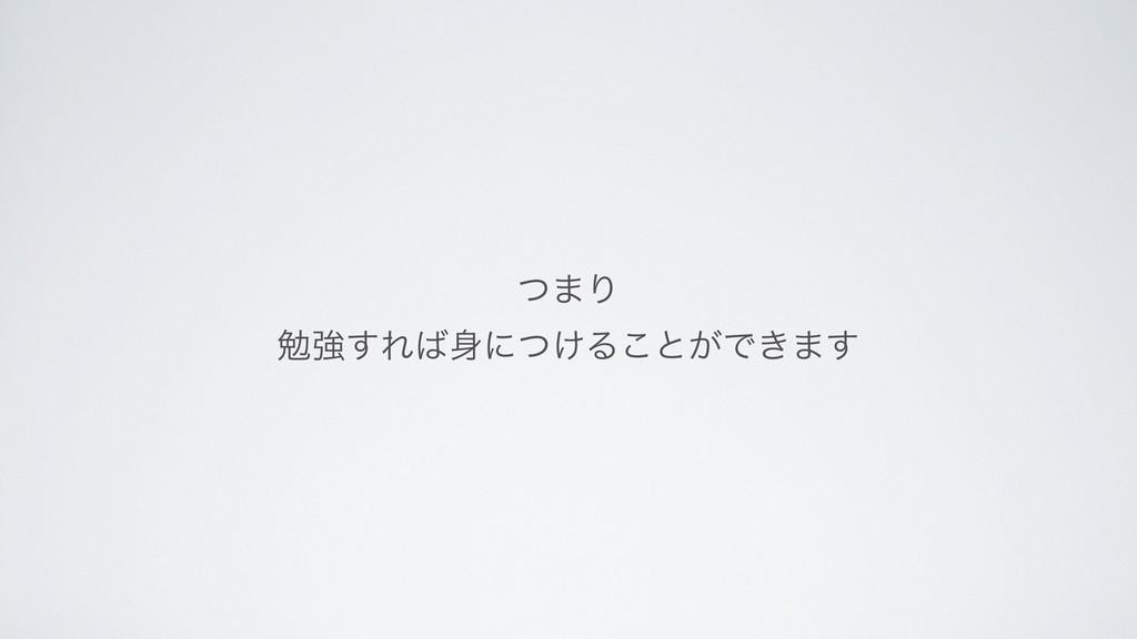 ͭ·Γ ษڧ͢Εʹ͚ͭΔ͜ͱ͕Ͱ͖·͢