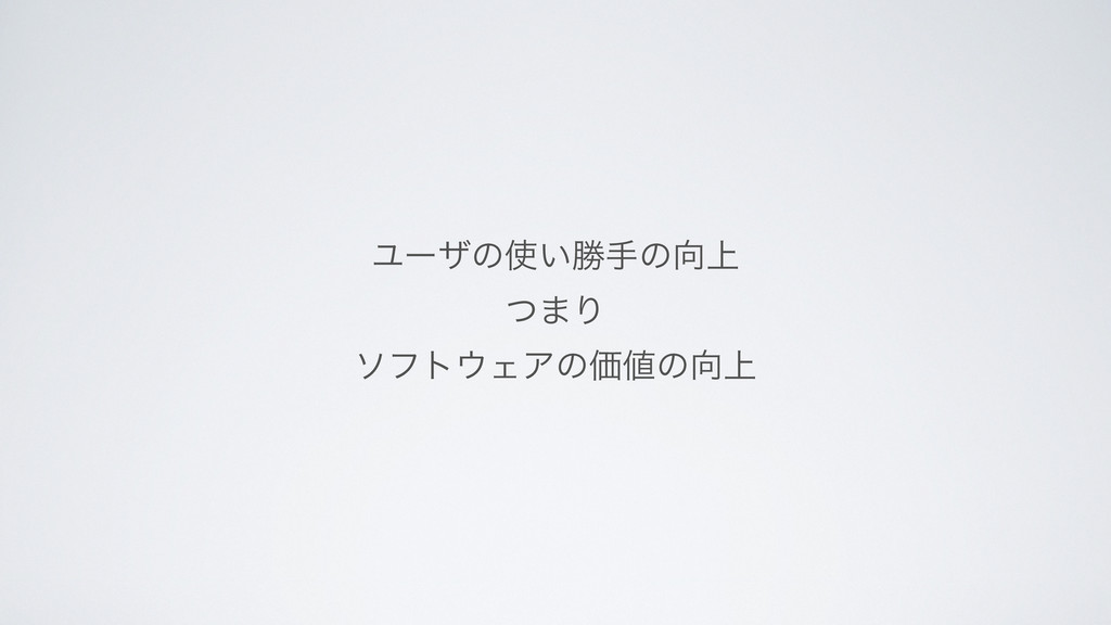 Ϣʔβͷ͍উखͷ্ ͭ·Γ ιϑτΣΞͷՁͷ্