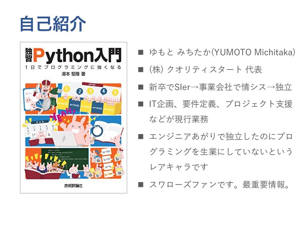 ࣗݾհ n ゆもと みちたか(YUMOTO Michitaka) n (株) クオリティスタ...