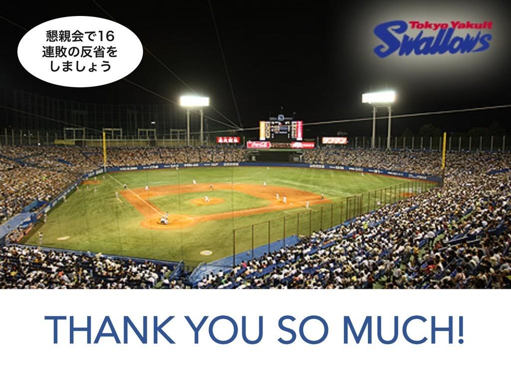 THANK YOU SO MUCH! ࠙ձͰ ࿈ഊͷলΛ ͠·͠ΐ͏