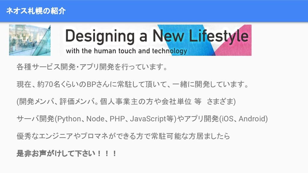 ネオス札幌の紹介 各種サービス開発・アプリ開発を行っています。 現在、約70名くらいのBPさん...