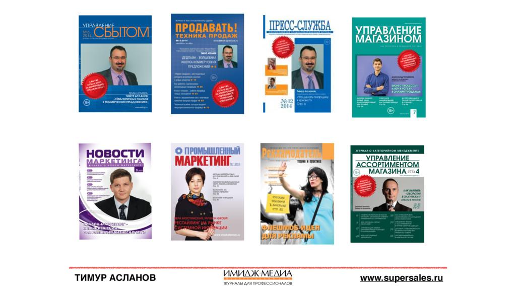 ТИМУР АСЛАНОВ www.supersales.ru